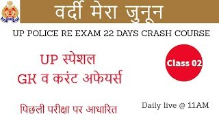 Class 02    # UP Police Re exam   22 Days Crash Course   UP स्पेशल GK व करंट अफेयर्स    by Vivek Sir