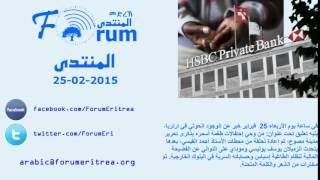 Eritrean FORUM: Radio Program - المنتدى - Wednesday 25, February 2015