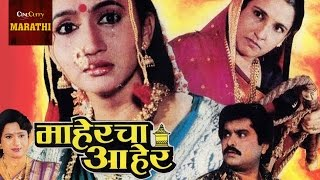 Maahercha Aaher  Marathi Full Movie  Alka Kubal Pr
