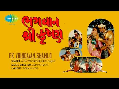 Bhagwaan Shree Krishna | Ek Vrindavan Shamlo | Gujarati Movie Song | Alka Yagnik & Veljibhai Gajjar video