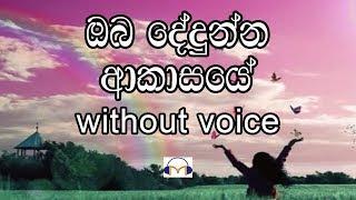Oba Dedunna Akasaye Karaoke (without voice) ඔබ දේදුන්න ආකාසයේ