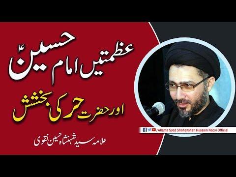 Azmat-e-Mola Hussain a.s Aur Hazrat Hur ki Bakshish by Allama Syed Shahenshah