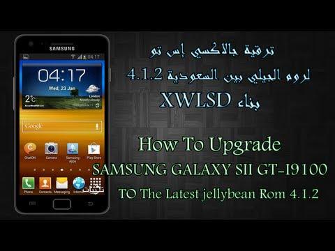 طريقة تحديث Samsung Galaxy SII لروم الجيلي بين السعودية 4.1.2