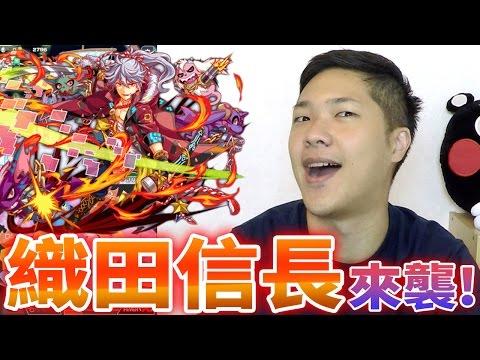 【Crash Fever】「織田信長」超巫師級關卡|天叢雲/歐幾里德/奧丁/上杉謙信
