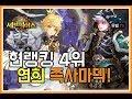 세븐나이츠 현랭킹4위 연희 즉사마덱 떴다!! 천상계대전 리얼핵꿀잼 쇠리질러!!! [세나 결투장 무빙]