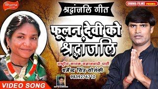 #PHOOLAN_DEVI को #श्रद्धांजलि -#DHARMENDRA SINGH SOLANKI-2019