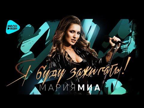 Мария Миа  - Я буду зажигать (Official Audio 2017)