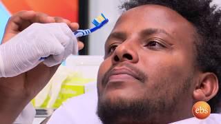 ስለ ጥርስ ጤና አጠባበቅ ከባለሙያዎች ጋር በእሁድን በኢቢኤስ/Sunday With EBS About Oral Care & How To Fix Bad Breath