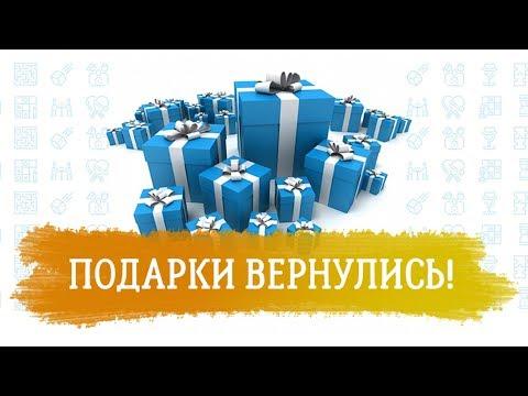 Подарки от CARDPLACE.RU — выбери свой!