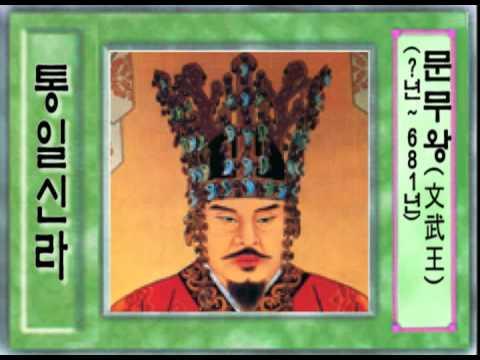 삼국통일을 완성한 문무왕 (? - 681)