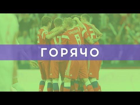 Сборная России обыграла Турцию | Германия в кризисе | Португалия забивает без Роналду
