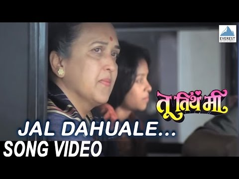 Jal Dahuale | Marathi Movie Tu Tithe Mee | Mohan Joshi | Marathi Song video