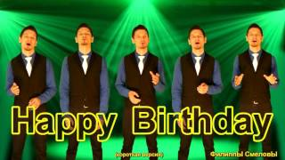 Happy Birthday by Филипп Смелов accapella multitrek