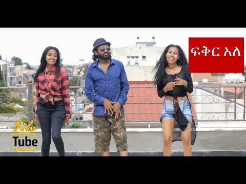 Alex Sheger  - Fikre Ale  [NEW! Ethiopian Music Video 2017] Official Video