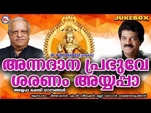 അന്നദാനപ്രഭുവേ ശരണമയ്യപ്പാ | Hindu Devotional Songs Malayalam | MG Sreekumar Ayyappa Songs