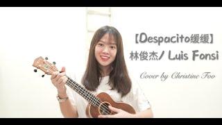 JJ Lin林俊杰 & Luis Fonsi【缓缓 - Despacito】 | Ukulele翻唱 | Cover by Christine Foo