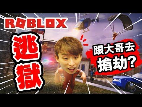 【Roblox:JAILBREAK】警察犯事坐牢...最後逃獄跟大哥去搶劫!?!