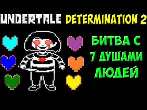 Undertale - Determination 2   Битва с семью душами людей