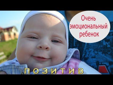 Очень эмоциональный ребенок (9,10 месяцев) - аж дыхание захватывает!  ПОЗИТИВ.