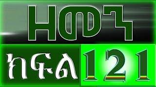 (ዘመን )ZEMEN Part 121