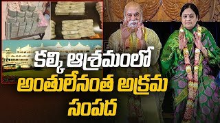 IT Official Finds Huge Cash and Gold in Kalki Bhagwan's Ashrams | Kalki Bhagwan Latest News | ABN
