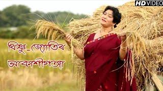 Bishnu Jyotir Akakhigonga | Assamese song | Rumi Goswami