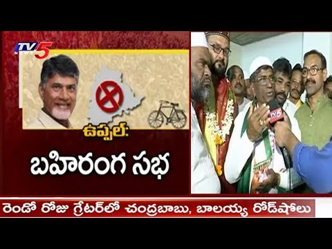 CM Chandrababu, Balayya Roadshow Latest Updates | #TelanganaElections2018 | TV5 News