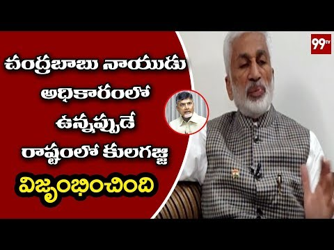 YCP MP Vijay Sai Reddy Fires on Chandrababu | AP Politics | 99TV Telugu