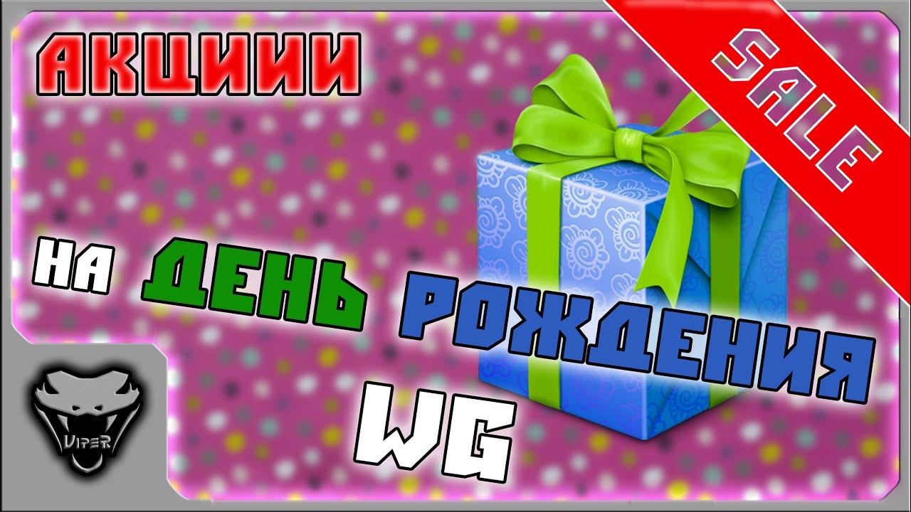 Подарки от wargaming на день рождения