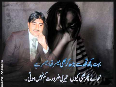 Beautiful Ghazal Of Pakistani Singer