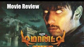 Demonte Colony Movie Review