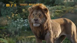 The Lion King Chinese Exclusive Trailer