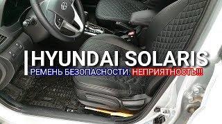 Hyundai Solaris. Ремень безопасности. Неприятность!!! Солярис. Отзыв.
