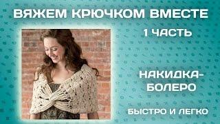 Вяжем накидку-болеро крючком/ЛЕГКО И ПРОСТО