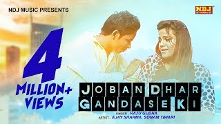 2016 New Song # Joban Dhar Gandase Ki # New Songs 2016 Haryanvi # Dance Dhamaka # NDJ Music