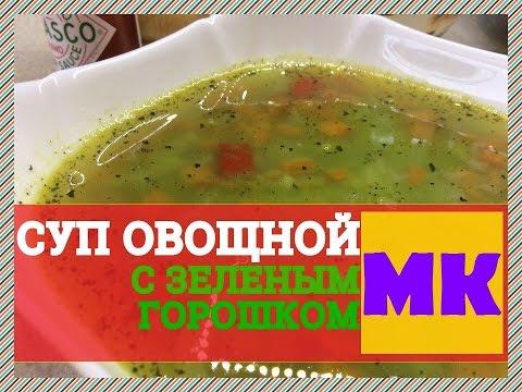 Суп из зеленого горошка, гороховый суп | Pea Soup (with English Subtitles)