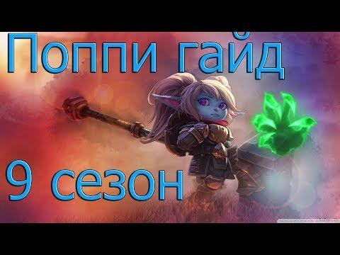 КРАТКИЙ ГАЙД НА ПОППИ. РУНЫ,БИЛД. 9 СЕЗОН