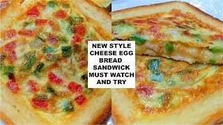 BRILLIANT IDEA FOR CHEESE EGG BREAD SANDWICH AWESOME BREAKFAST RECIPE MUST TRY