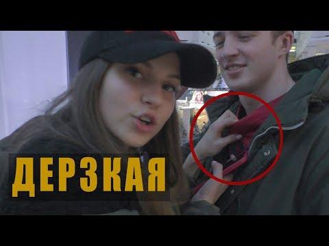 ЗНАКОМСТВО С ДЕРЗКОЙ ДЕВУШКОЙ / раду пикап пранк