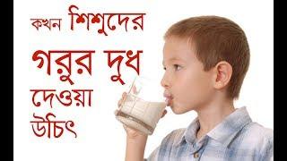 কখন শিশুদের গরুর দুধ দেওয়া উচিৎ Cow milk baby formula- Baby bangla health