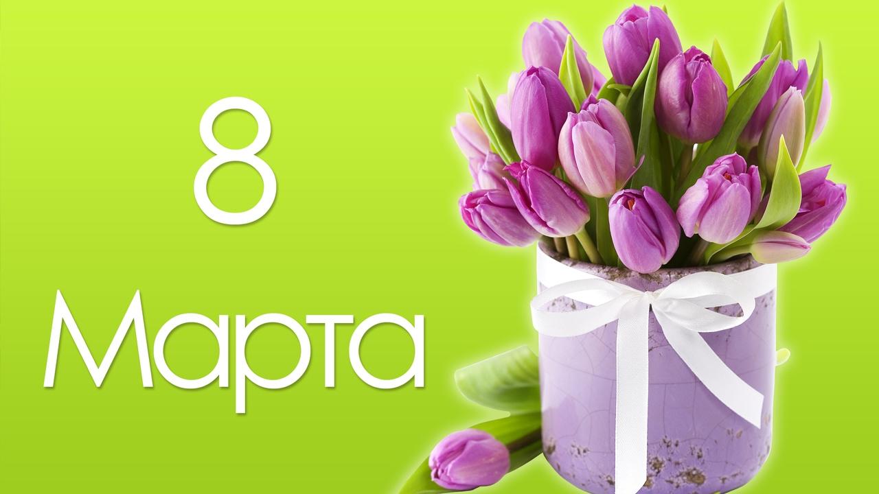Поздравления с восьмым марте