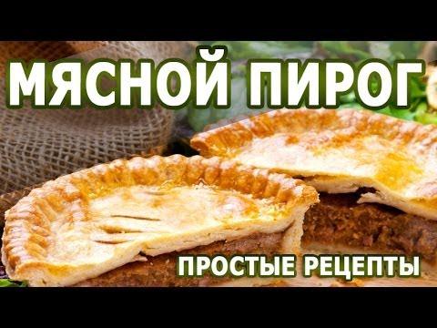 Пироги мясные простые и вкусные рецепты