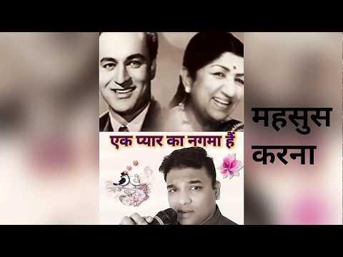 Ek Pyar Ka Nagma Hai - Shor, Lata Mangeshkar & Mukesh, Cover / Karaoke song by Gaurav Dhotre
