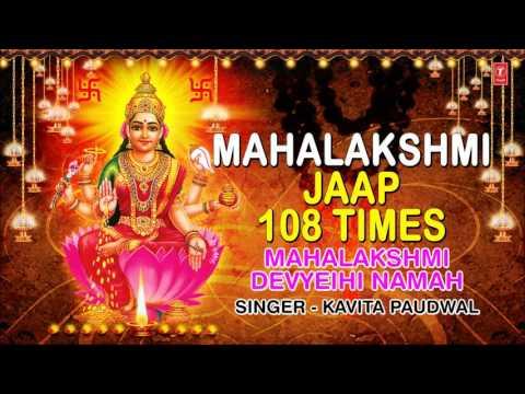 महालक्ष्मी जाप 108 बार, महालक्ष्मी Devyeihi नमः तक कविता पौडवाल मैं जूक बॉक्स thumbnail
