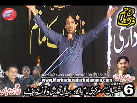 Allama jafar jatoi   6 Shahban Tonsaa.....2019