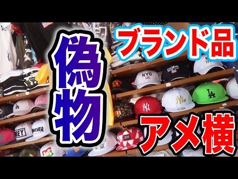 【被害総額◯万円】ブランド品の偽物に騙されずにアメ横で買い物せよ!