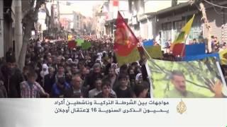 مظاهرات مؤيدة لعبد الله أوجلان جنوب شرقي تركيا