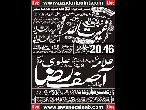 Live Majlis 20 Safar 2018 Qasar Batool Iqbal Town Lahore