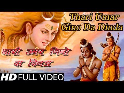 Thari Umar Gino Da Dinda {best Rajasthani Lok Geet} Album: Ram Sumrale video