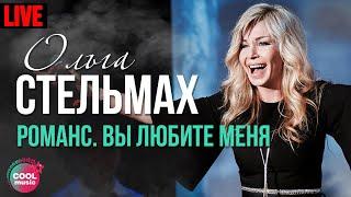 Ольга Стельмах - Романс Вы любите меня